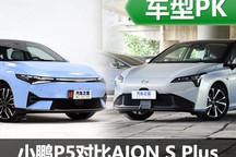 科幻风对决 小鹏P5对比广汽AION S Plus