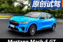 """""""电马""""亦是马 首试Mustang Mach-E GT"""