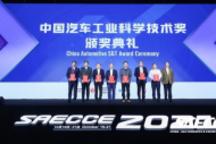 """2021""""中国汽车工业科学技术奖""""名单出炉 比亚迪获唯一大奖 蔚来上榜"""