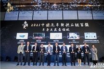再获殊荣!HRC喜提2021中国汽车新供应链百强大奖