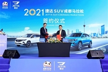 实力领跑 燃动助力 捷达SUV签约2021成都马拉松冠名赞助商