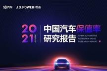2021中国汽车保值率:日系车稳居第一
