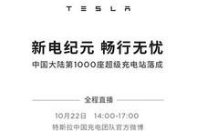 特斯拉第1000座超级充电站即将落地深圳