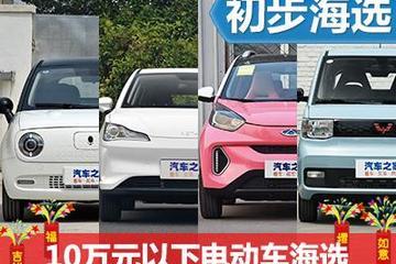 春节特辑(1) 编辑推荐10万元以下电动车