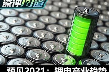 深评问道:2021年锂电行业发展趋势展望