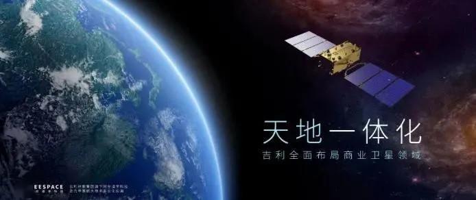 造卫星!吉利卫星工厂获批,年产量500颗以上!