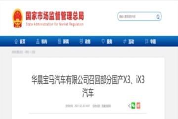 安全带存在安全隐患,华晨宝马召回八千多辆X3及iX3车型