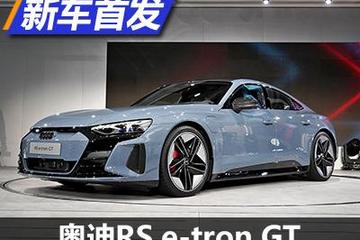 RS和GT的新定义 奥迪RS e-tron GT亮相