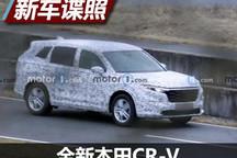 或2022年亮相 全新本田CR-V谍照曝光