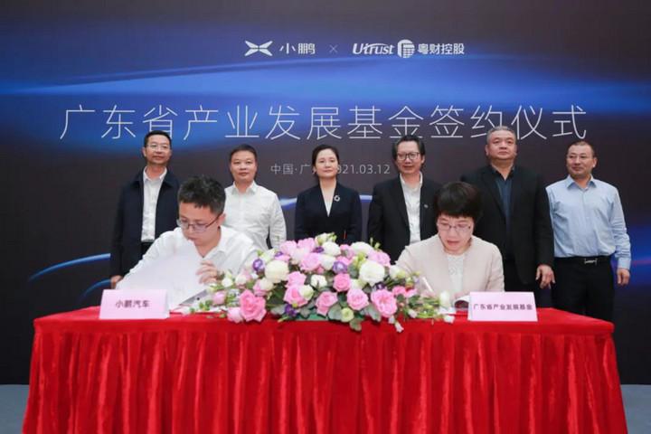 5亿元,小鹏汽车获广东省产业发展基金战略投资