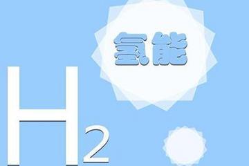 年产值200亿元 6家氢燃料电池企业落户