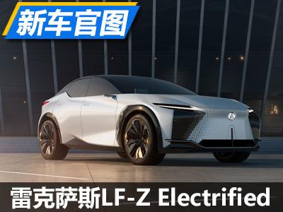 预告未来 雷克萨斯发布全新电动概念车