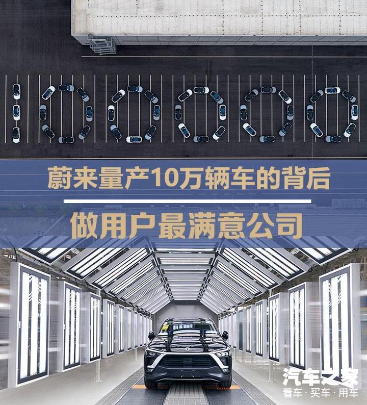 10万辆量产车下线 蔚来规模效益初显