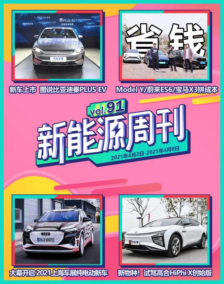 图说新车秦PLUS EV/Model Y杠上蔚来ES6