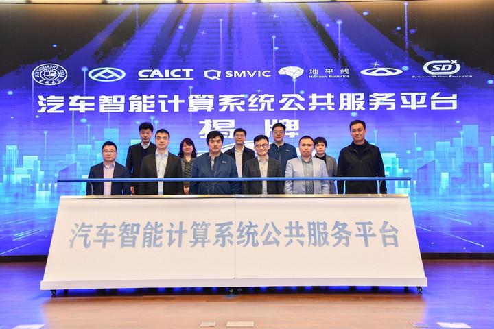 汽车智能计算系统公共服务平台 揭牌仪式隆重举行