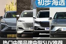 均衡的家用车 热门中国品牌中型SUV推荐