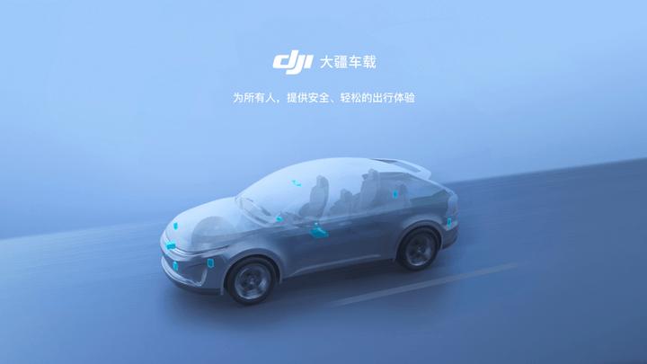大疆的第101种可能——自动驾驶