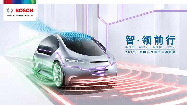 智∙领前行 – 博世携多种创新解决方案亮相2021上海车展