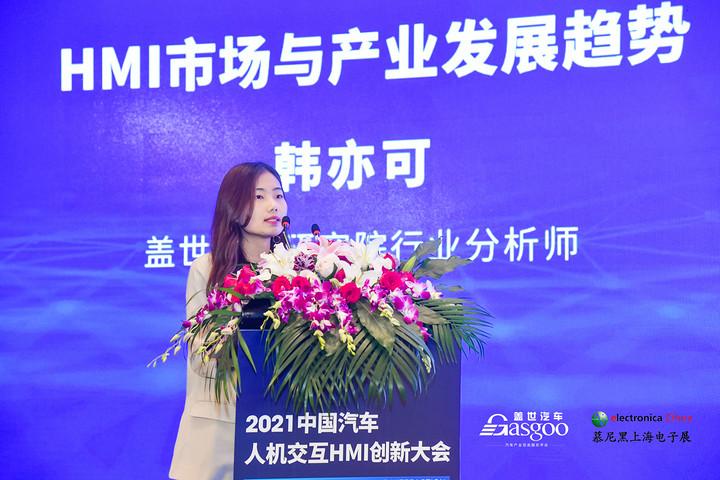 2021HMI大会丨韩亦可:HMI市场与产业发展趋势