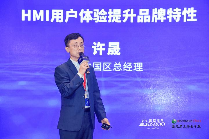 2021HMI大会丨许晟:HMI用户体验提升品牌特性