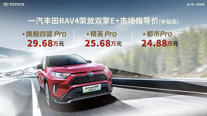 """RAV4也""""来电"""",一汽丰田RAV4荣放双擎E+ 24.88万上市起售"""