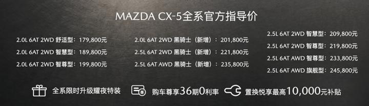 长安马自达CX-5黑骑士版上市,CX-30 EV迎来中国首秀