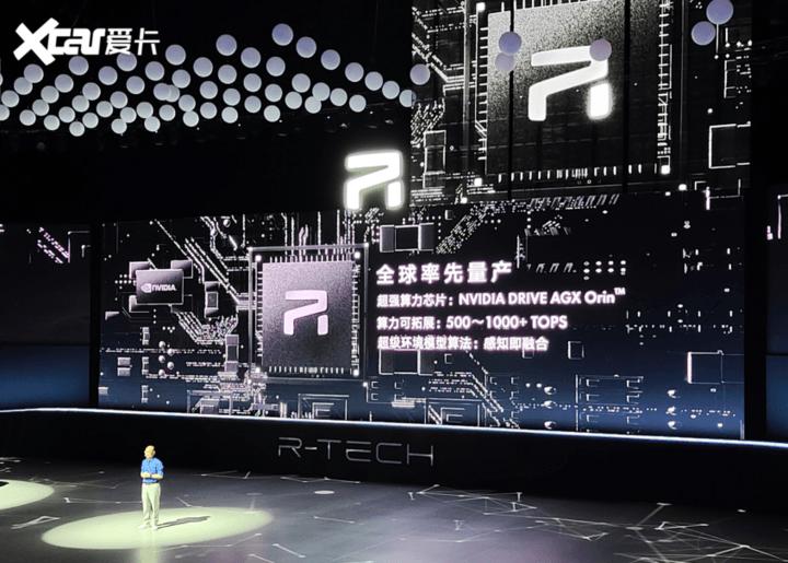 拥有超级大脑 上汽R品牌ES33正式亮相