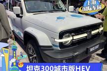 2021上海车展:坦克300城市版HEV车型