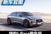 细节黑化 捷豹I-Pace黑色版官图发布