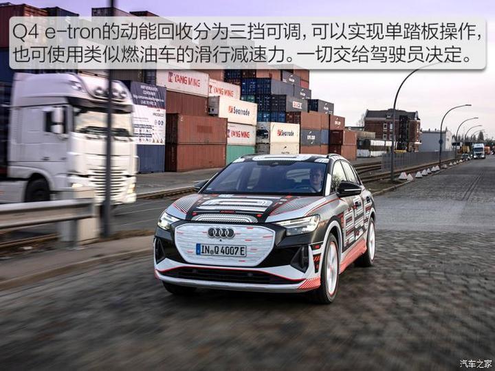 奥迪(进口) 奥迪Q4新能源(进口) 2021款 e-tron 基本型