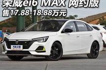 17.88万元起 荣威ei6 MAX网约车版上市