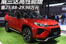 售25.88万起 丰田威兰达高性能版上市