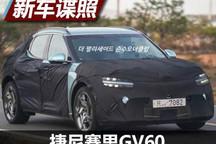 6月发布 捷尼赛思GV60最新谍照曝光