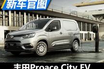 WLTP续航280km 丰田Proace City EV官图