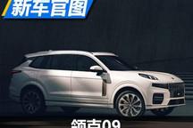 首款中大型SUV 领克09官图正式发布
