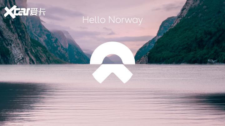蔚来正式进入挪威市场 今年9月开始交付
