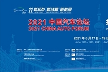 芯片、数据安全、碳中和……2021中国汽车论坛网尽你关注的行业焦点