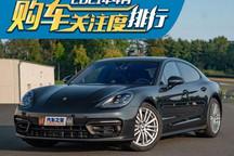 上海车展引爆国内车市 4月购车热度排行