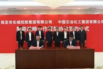 长城控股与中国石化签署框架协议,推进氢燃料电池车示范场景落地