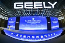 数字化如何驱动汽车质量技术创新? 第二届中国汽车质量技术大会在宁波吉利研究院举行