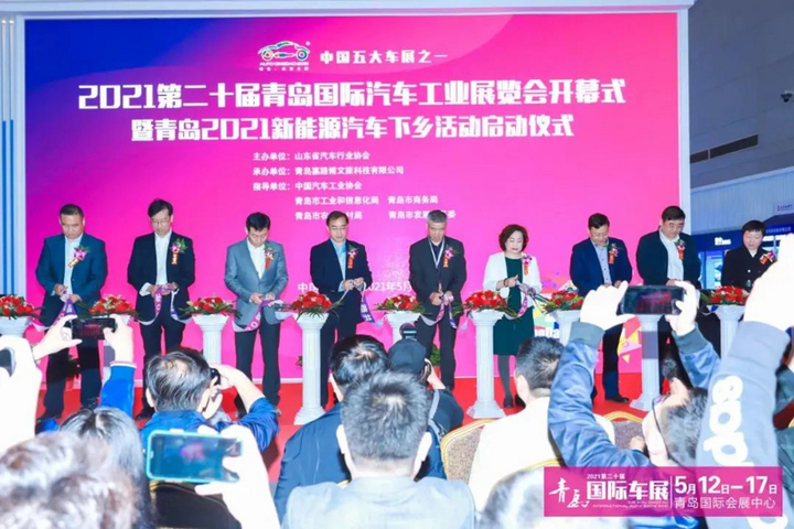 青岛市2021年新能源汽车下乡活动正式启动