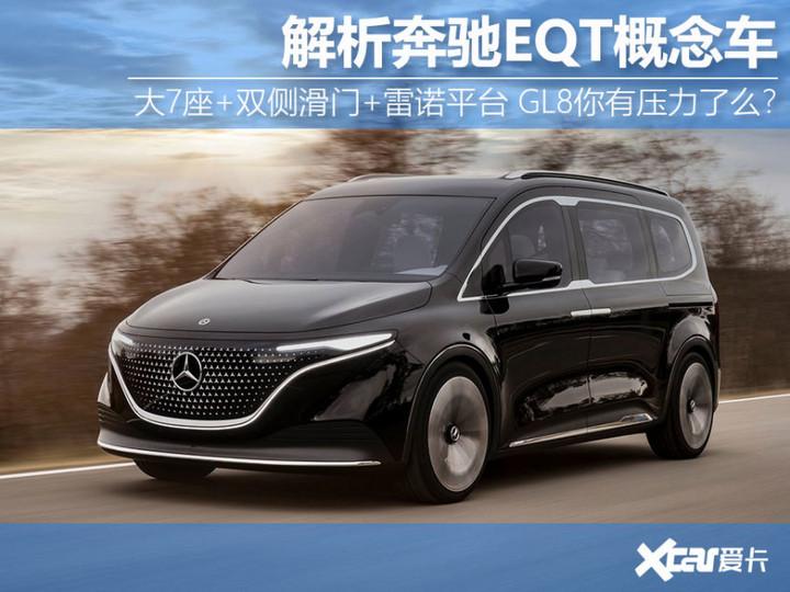 图解奔驰EQT概念车