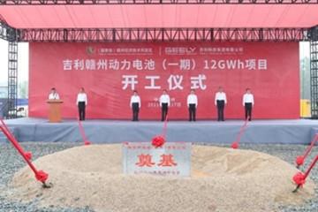 吉利赣州动力电池(一期)12GWh项目开建