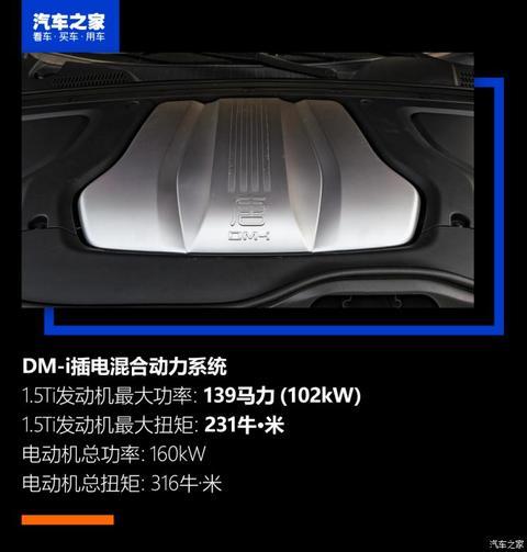 比亚迪 唐新能源 2021款 DM-i 112KM 尊荣型