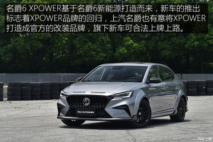 上汽集团 名爵6新能源 2021款 X POWER