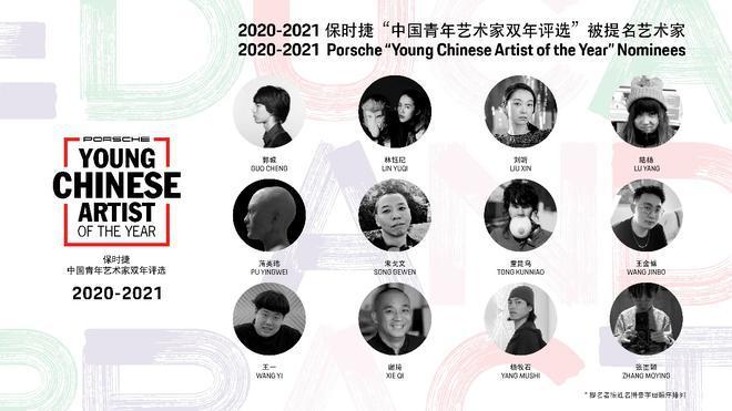 """2020-2021 保时捷""""中国青年艺术家双年评选""""被提名艺术家"""