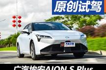 变得更优秀了 试驾广汽埃安AION S Plus