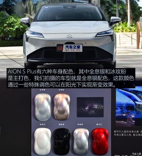 广汽埃安 AION S 2021款 Plus 基本型