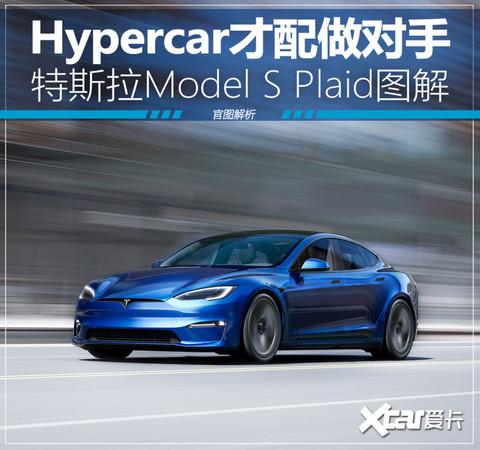 特斯拉Model S Plaid