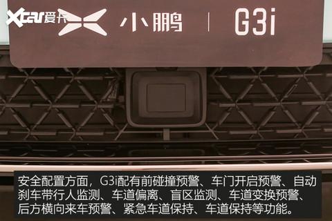实拍小鹏G3i